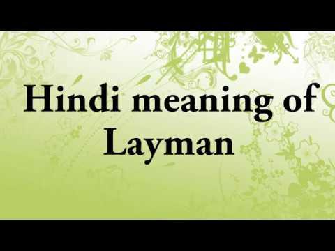 Hindi meaning of layman