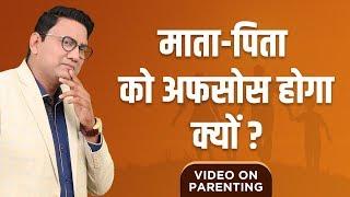 इस विडियो को देखकर लाखों माता-पिता को अफसोस हुआ | Top Video on Parenting | Parenting