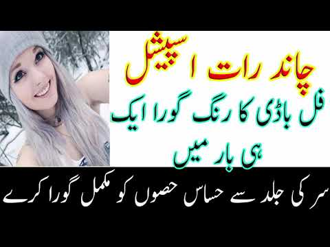 Get Fair Skin In Just 3 Days| Remove Sun Tan From Face &  Body |  Skin Whitening Home Remedies