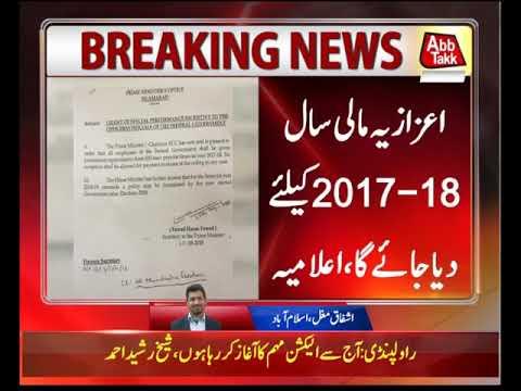 Honouraria Equal to Three-month Basic Salaries Announced