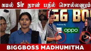 கமல் தான் பதில் சொல்லணும் |BIGG BOSS MADHUMITHA | C5D