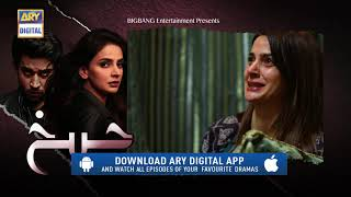 Cheekh Episode 24 | Teaser | ARY Digital Drama