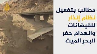 #x202b;مطالب بتفعيل نظام إنذار للفيضانات وانهدام حفر البحر الميت#x202c;lrm;