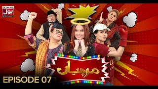 Mirchiyan Episode 7 | Pakistani Drama Sitcom | 18 January 2019 | BOL Entertainment