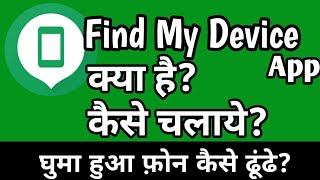 How to use Find My Device app in hindi