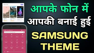 Samsung Paid Themes for Free!!! [NO ROOT] Hindi - PakVim net