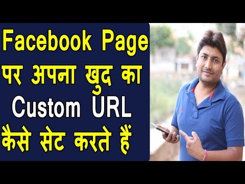 How To Set Custom Url For Facebook Page | Change Custom Url Facebook Page