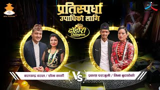 Bal Chandra Baral, Shova Karki VS Prakash Parajuli, Mina Budathoki | EPISODE-33 | DOHORI CHAMPION