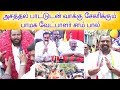 PMK Central Chennai Candidate Sam Paul Election Campaign Song mp3