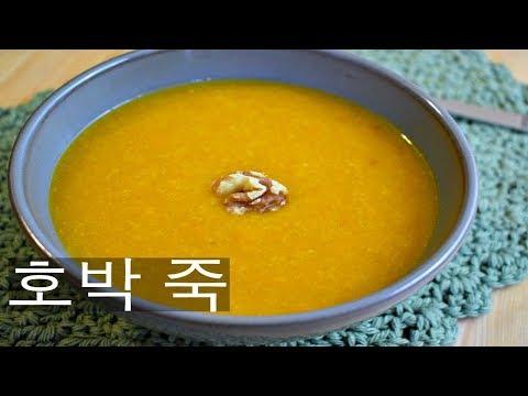 요리하는 외국인 | 호박 죽 (Pumpkin Porridge)|Solo Budget-Vegan