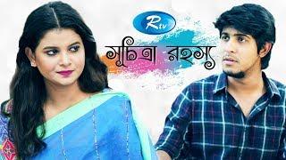 Suchitra Rohoshsho | সুচিত্রা রহস্য | Towsif Mahbub, Sabnam Faria | Rtv Drama