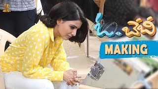 Oh Baby Making Video | Samantha Akkineni, Nandini Reddy, Mickey J Meyer | Suresh Productions