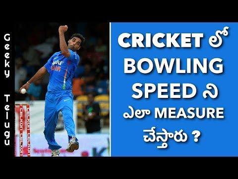 How Bowling Speed is Measured In Cricket | Telugu | Geeky Telugu