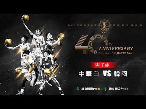 20180718-4 瓊斯盃-男子組 中華白vs韓國