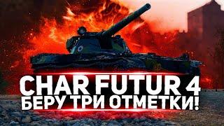Char Futur 4 - МАКСИМУМ КОНЦЕНТРАЦИИ