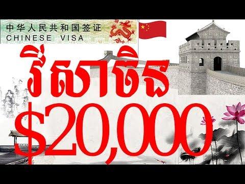 How Khmer Woman Apply Chinese Visa In Cambodia | ស្ត្រីខ្មែរស្នើរសុំវីសាចិនបានដែរទេ