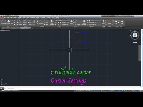 การปรับแต่ง (Cursor Setting) in AutoCAD