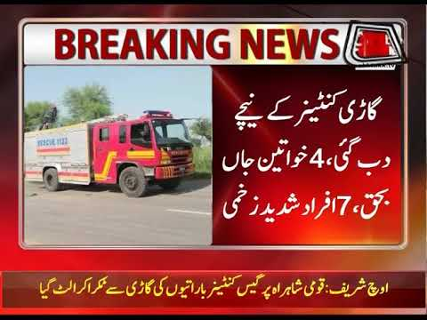 Uch Sharif: 4 Died As Gas Container Hits Bus