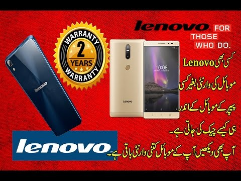 how to check  lenovo android mobile warranty status online using lenovo app urdu/hindi