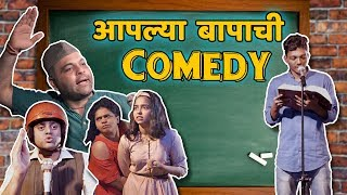 BhaDiPa's Aaplya Baapachi Comedy   Sagar Deshmukh   #bhadipa