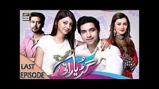 Guriya Rani Last Episode - ARY Digital Drama