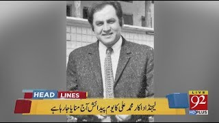92 News Headlines 10:00 AM - 19 April 2018 - 92NewsHDPlus