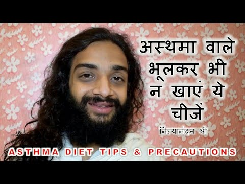 ASTHMA DIET TIPS DIET RULES  FOOD PRECAUTIONS IN ASTHMA, BRONCHITIS, KAPHA & INFECTION IN LUNGS