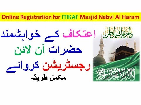 How to Apply online  itikaf in Masjid Nabvi   and Itikaf in Masjid Al Haram online registration 2018