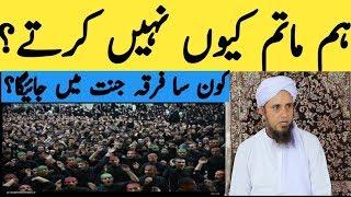 Hum matam kyun nahi karte || Shia Matam Kyun Kerte Hai || Mufti Tariq Masood