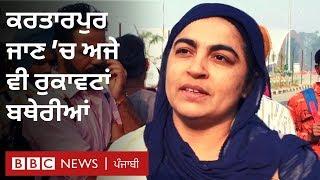Kartarpur and passport! ਕਿਹੜੀ ਦੁਵਿਧਾ ਕਾਰਨ ਕਈ ਸ਼ਰਧਾਲੂ ਨਹੀਂ ਕਰ ਸਕੇ ਦਰਸ਼ਨ | BBC NEWS PUNJABI