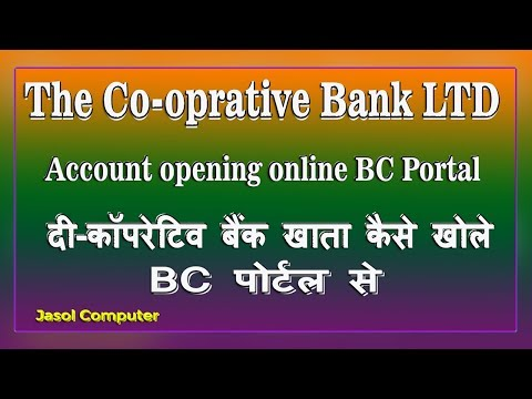 The Co oprative Bank LTD  account opening online bc portal | कॉपरेटिव बैंक का खाता कैसे खोले ऑनलाइन