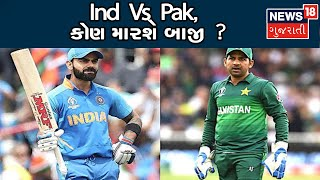 India vs Pakistan, World Cup 2019: Will June 16 Witness The Most-Watched Match In Cricket History?