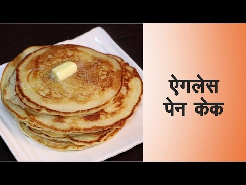 Pancake Recipe in Hindi पैनकेक बनाने की विधि | How to Make Pancake at Home in Hindi without Eggs