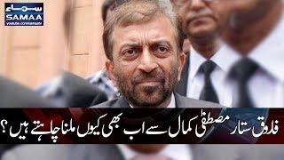 Farooq Sattar Mustafa Kamal Se Ab Bhi Kyun Milna Chahte Hain? | Agenda 360 | SAMAA TV