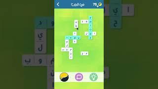 #x202b;لعبة اشبكها المراحل 5 6 7 8 المجموعة الأولى#x202c;lrm;