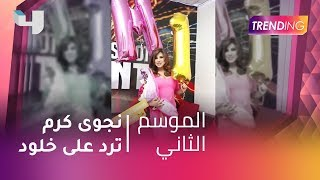 #MBCTrending - نجوى كرم ترد على خلود.. وجدل ملعون أبو العشق