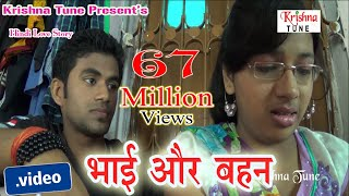 HD भाई और बहन (Brother & Sisiter ) :: New Hindi Love Story