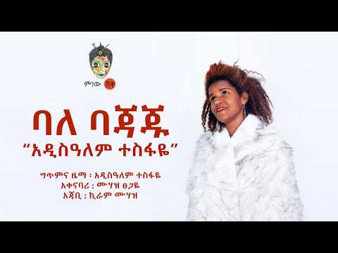 Xxx Mp4 Ethiopian Music Addisalem Tesfaye አዲስዓለም ተስፋዬ ባለ ባጃጁ New Ethiopian Music 2019 Official Video 3gp Sex