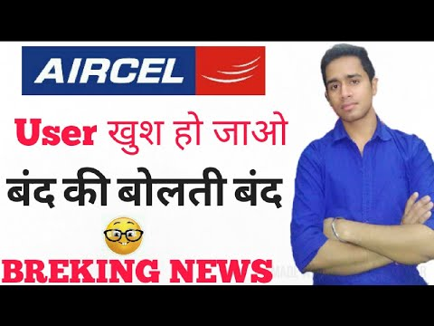 Aircel Network Problem Solution | Breaking News | Aircel Stop Service | Aircel closed in india
