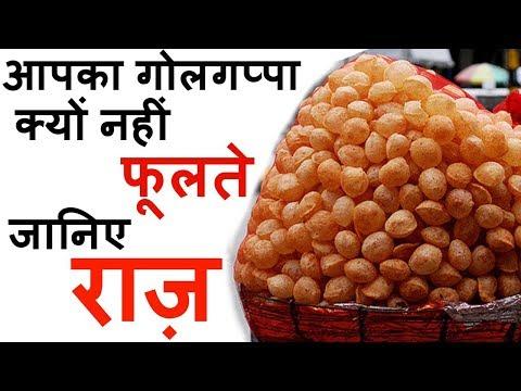 aate golgappa recipe-आटे का गोलगप्पा गोलगप्पे फुले फुले क्यों नहीं बनाते -Tips For Golgappa/Panipuri