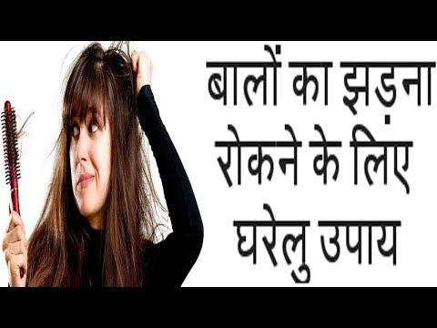 Hairfall Solution at Home ll Tips to control Hairfall