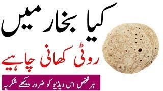 Tified Bukhar Ki Alamat in Urdu | Typhoid Symptoms in Urdu