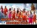 Kanwar Wale Kanwar Utha || Bol Bom Nagpuri Song 2017 HD1080