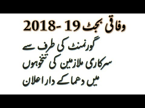 Salary Increase News Budget 2018-19