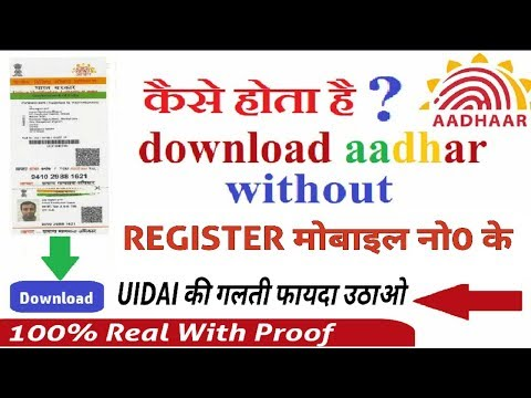 How to Download Aadhar card without registered Mobile number 100%Real With Proof,MARCH 2018 NEW PROC