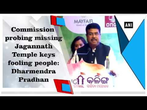 Commission probing missing Jagannath Temple keys fooling people: Dharmendra Pradhan