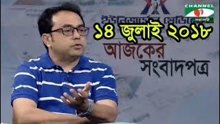 "Ajker Songbad Potro 14 July 2018,, Channel i Online Bangla News Talk Show ""Ajker Songbad Potro"""