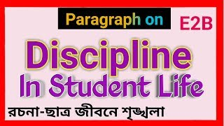 short essay on importance of discipline in students life in english  paragraph on discipline in student life  essay on discipline in student  life