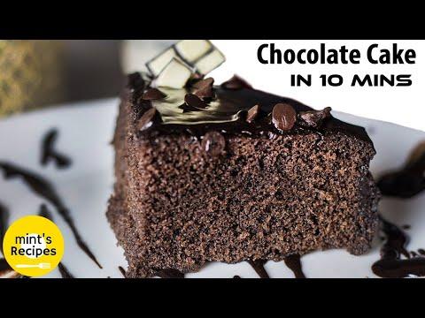 10 मिनट्स में चॉकलेट केक बनाइये घर पे | Chocolate Cake in 10 Minutes Using Microwave