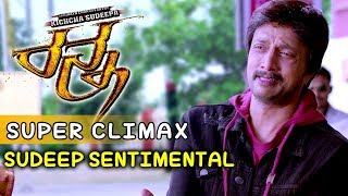 Kannada Super Scenes | Kiccha Sudeep tells the truth Kannada scenes | Ranna Kannada Movie
